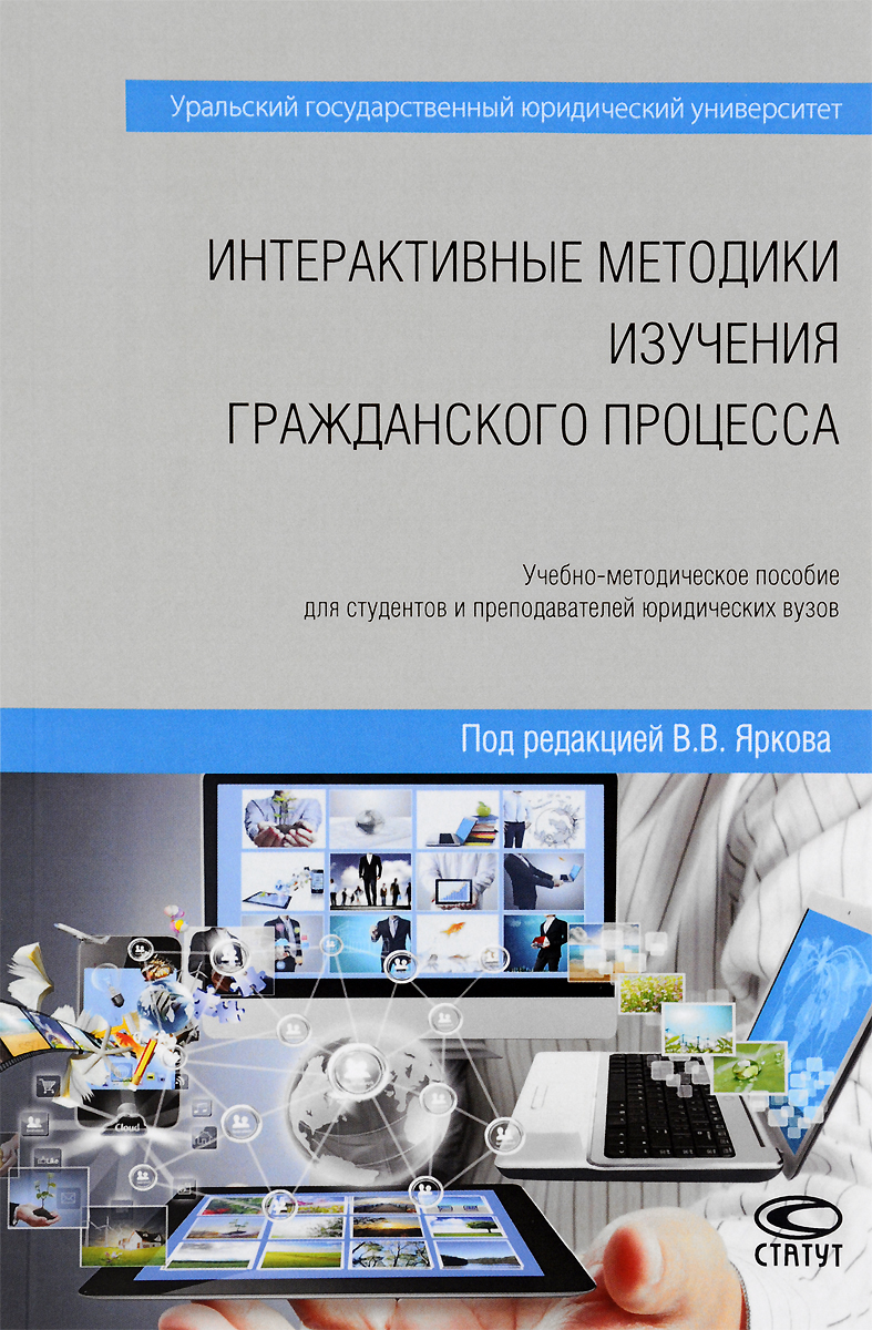 Интерактивные методики изучения гражданского процесса. Учебно-методическое пособие