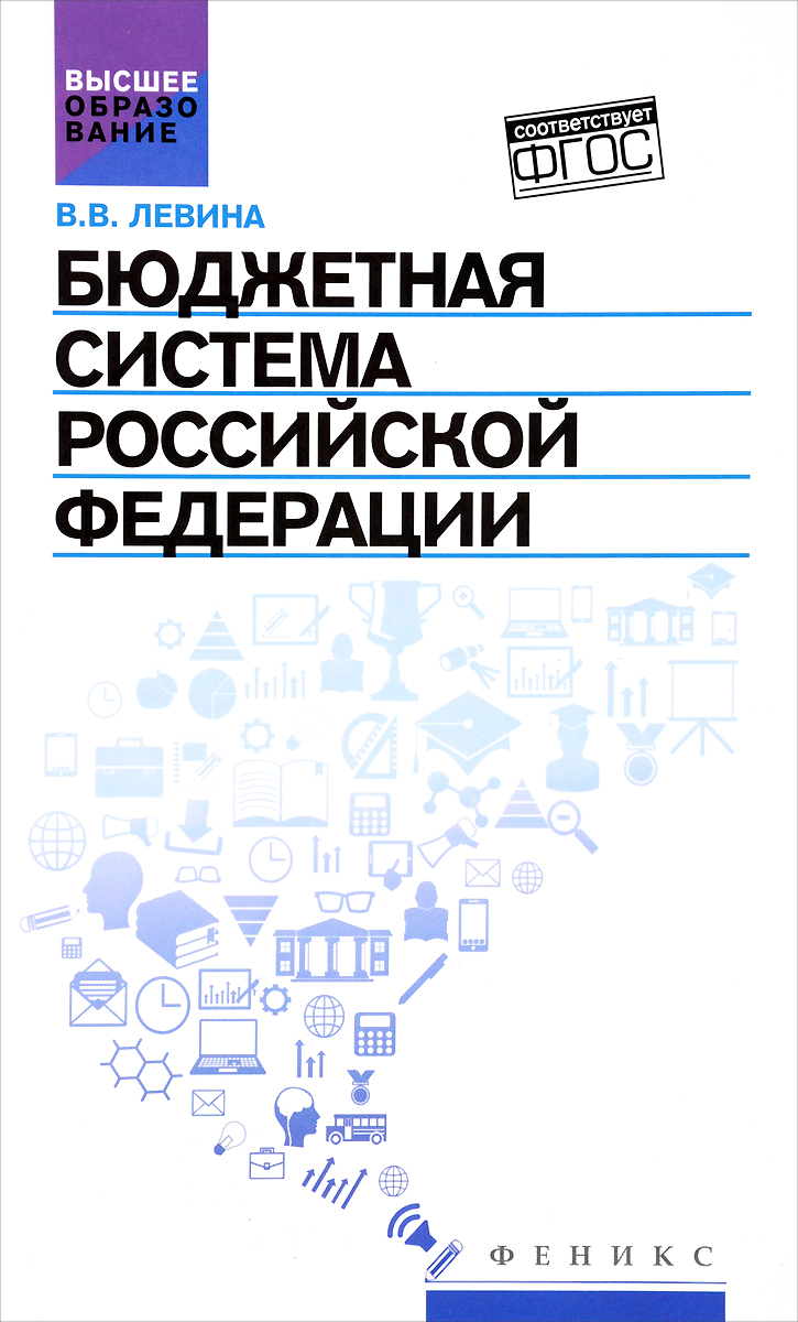 Бюджетная система Российской Федерации. Учебник