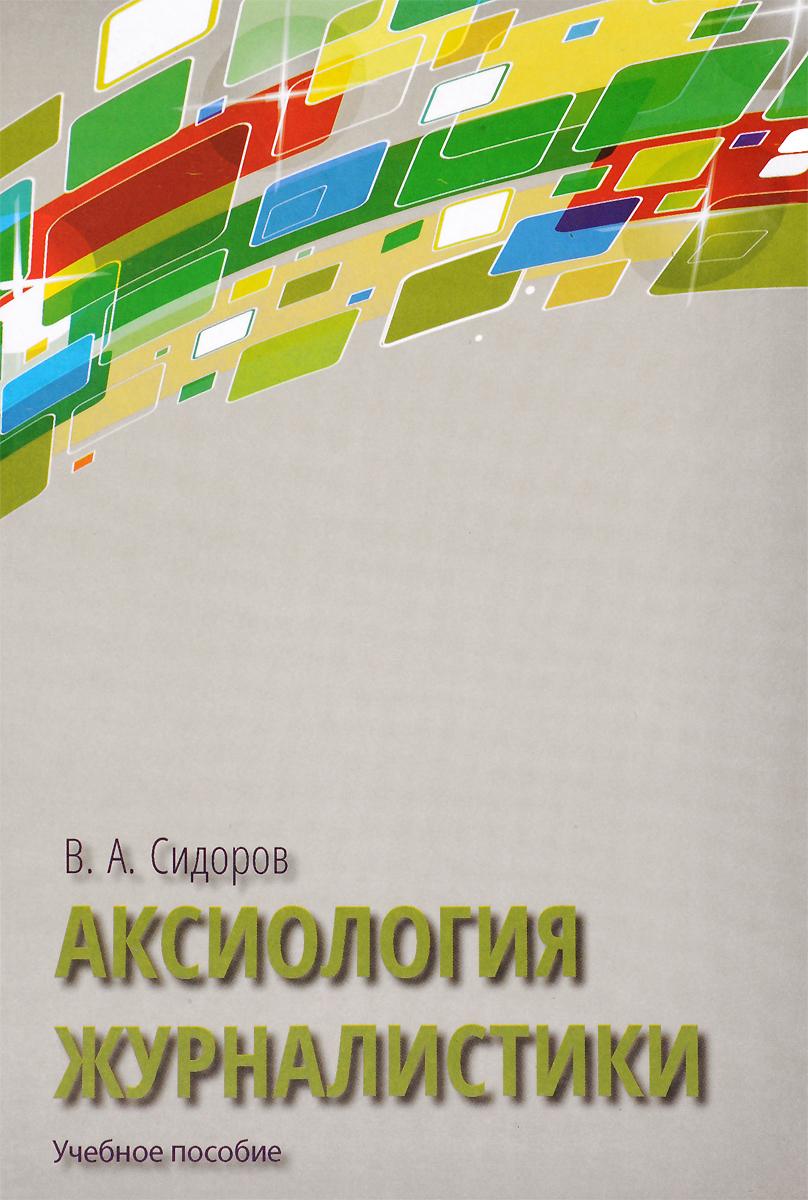Аксиология журналистики. Учебное пособие