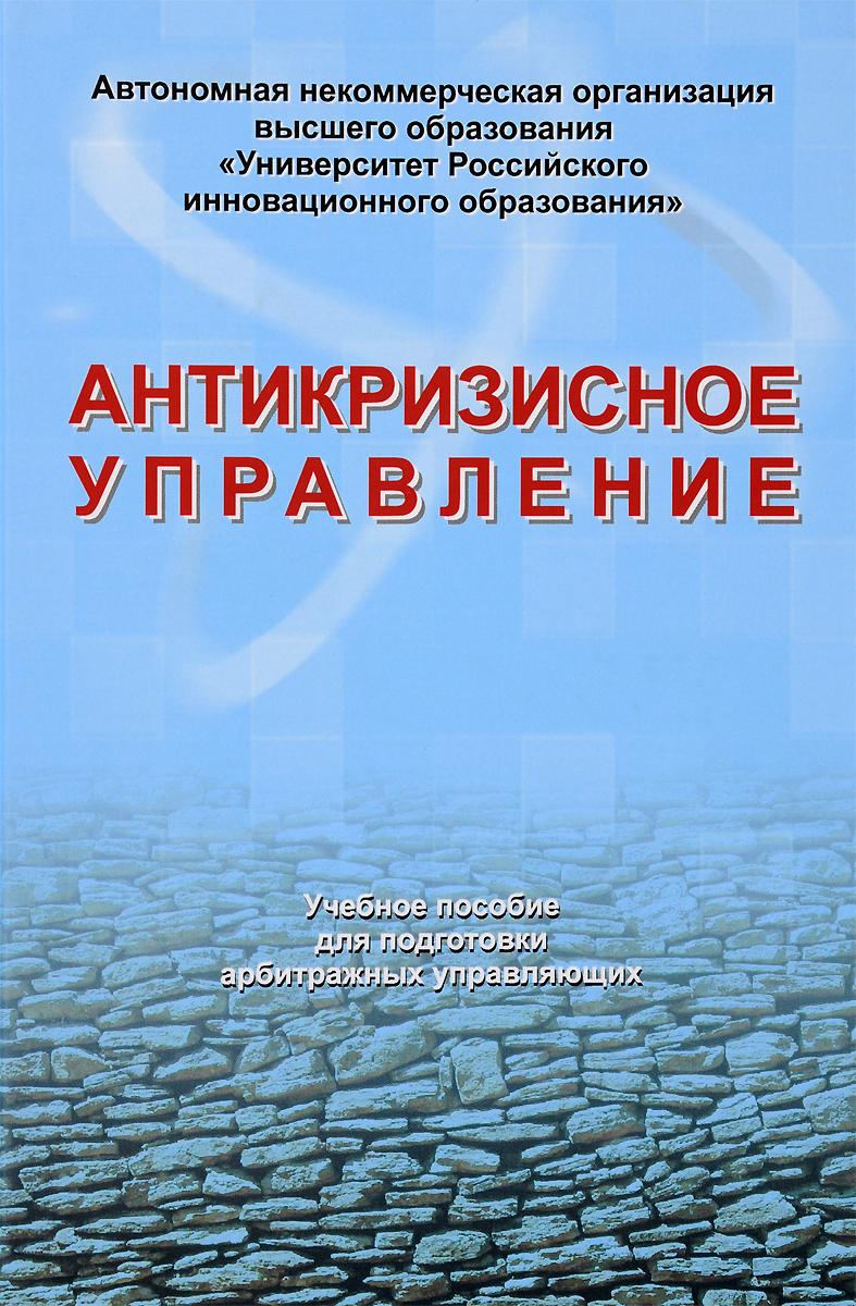 Антикризисное управление. Учебное пособие