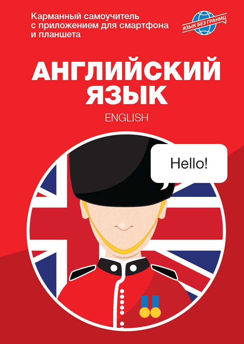 М. С. Крайнова Английский язык. Карманный самоучитель английский язык за год ежедневник самоучитель