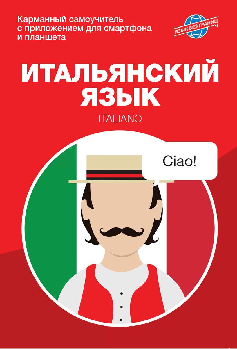 М. И. Хлебников, Е. Г. Грушевская Итальянский язык. Карманный самоучитель грушевская е итальянский язык самоучитель