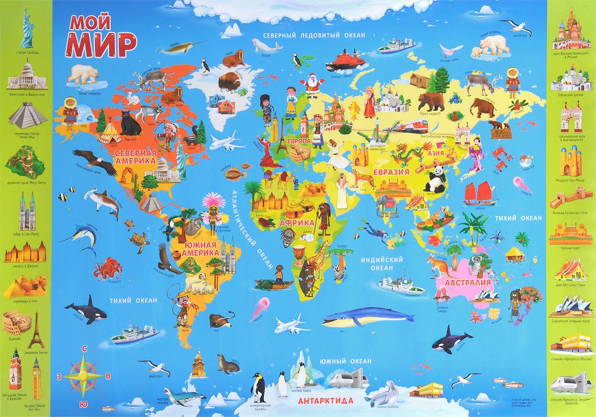 Мой мир. Карта для детей ISBN: 4607177453439