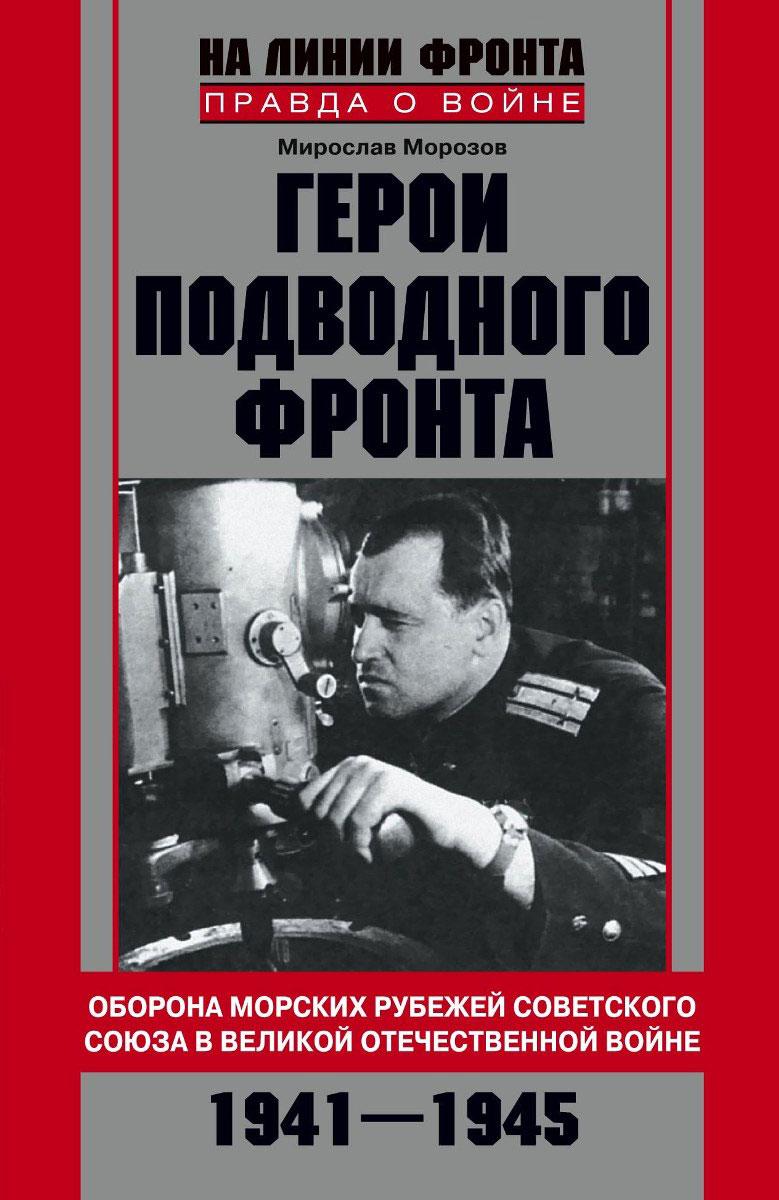 Герои подводного фронта