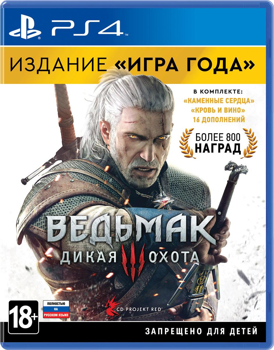 Zakazat.ru Ведьмак 3: Дикая Охота. Издание Игра года (PS4)