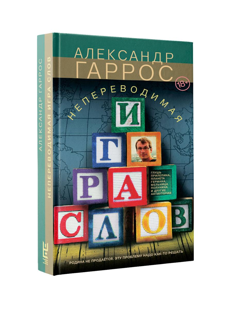 Александр Гаррос Непереводимая игра слов александр гаррос непереводимая игра слов