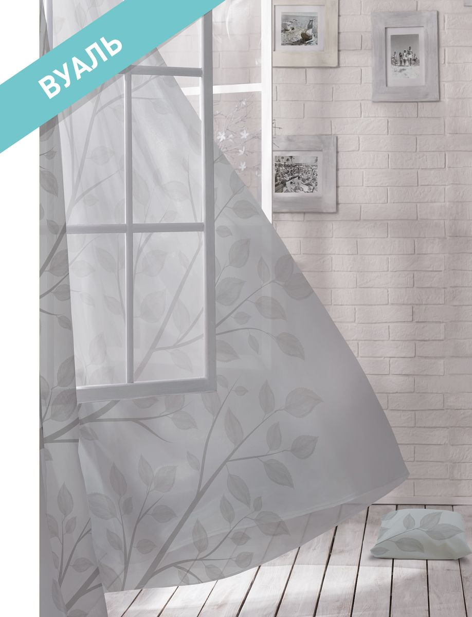 Комплект штор Волшебная ночь Bird, цвет: серый, высота 270 см197877Шторы коллекции Волшебная ночь - это готовое решение для вашего интерьера, гарантирующее красоту, удобство и индивидуальный стиль!Шторы изготовлены из тонкой и легкой ткани - вуали, которая почти не препятствует прохождению света, но защищает комнату от посторонних взглядов. Длина штор регулируется с помощью клеевой паутинки (в комплекте). Изделия крепятся на вшитую шторную ленту: на крючки или путем продевания на карниз.