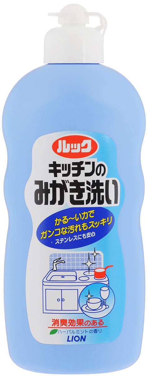 Жидкое чистящее средство для кухни Lion Look, 400 г4903301884408Жидкое чистящее средство для кухни Lion Look содержит специальные двойные гранулы (большие и маленькие), позволяющие удалять даже въевшуюся грязь легким движением руки. Также устраняет неприятные запахи, обладает свежим ароматом мяты. Используется для чистки моек и раковин (из нержавеющей стали, с эмалью, с кафелем), сеток для жарки и решеток-гриль, газовых плит, кухонных столов и принадлежностей, посуды (металлической, керамической, стальной). Состав: шлифующие вещества (50%), поверхностно-активные вещества (5% алканоламид жирной кислоты), стабилизаторы, регуляторы кислотности. Товар сертифицирован.Как выбрать качественную бытовую химию, безопасную для природы и людей. Статья OZON Гид