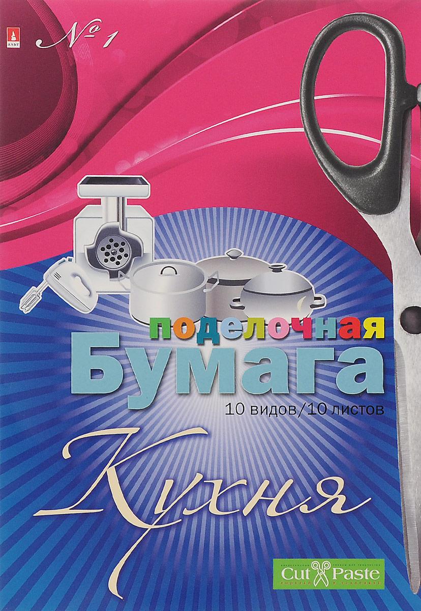 Альт Поделочная бумага Кухня 10 листов
