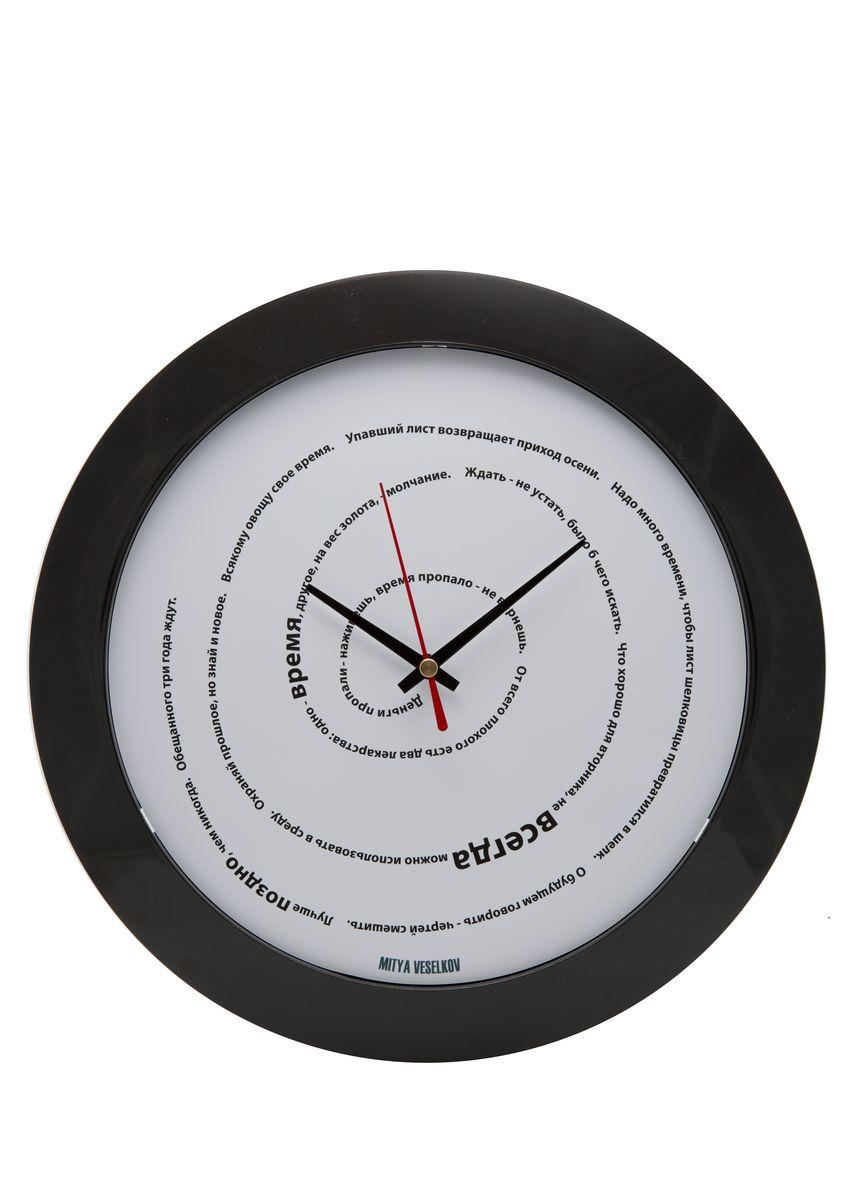 Часы настенные Mitya Veselkov Лучше поздно, чем никогда, цвет: черный. MVC.NAST-016MVC.NAST-016