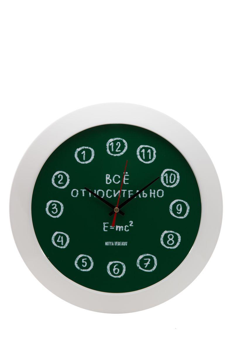 Часы настенные Mitya Veselkov Все относительно, цвет: белый. MVC.NAST-047