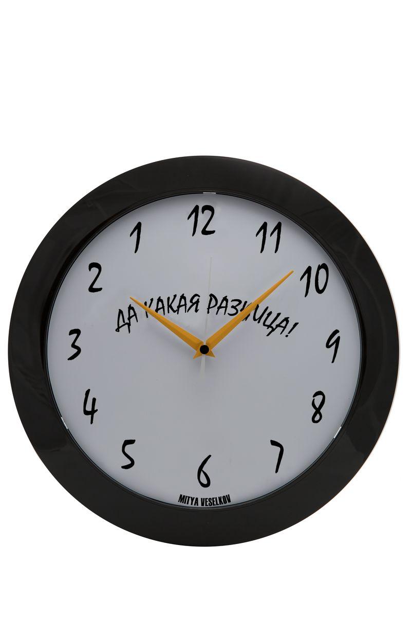 Часы настенные Mitya Veselkov Какая разница-2, цвет: черный. MVC.NAST-056MVC.NAST-056