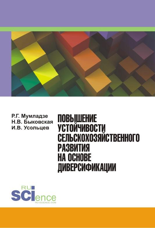 Повышение устойчивости сельскохозяйственного развития на основе диверсификации. 3-е издание