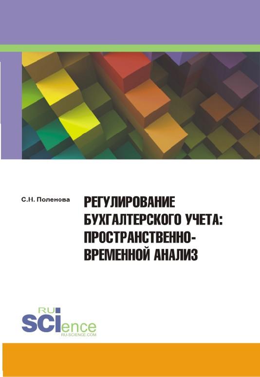 Регулирование бухгалтерского учета, пространственно-временной анализ. Монография