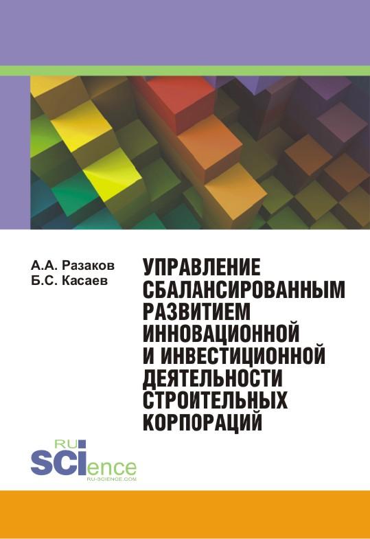 Управление сбалансированным развитием инновационной и инвестиционной деятельности. Монография