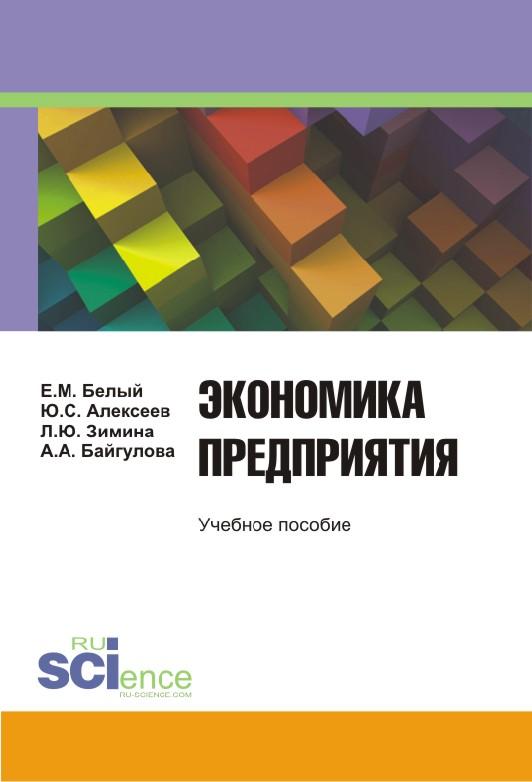 Экономика предприятия. Учебное пособие для бакалавров