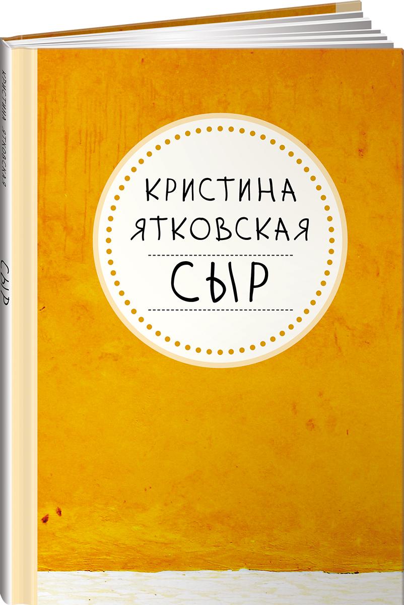 Кристина Яткоская Сыр книга стена