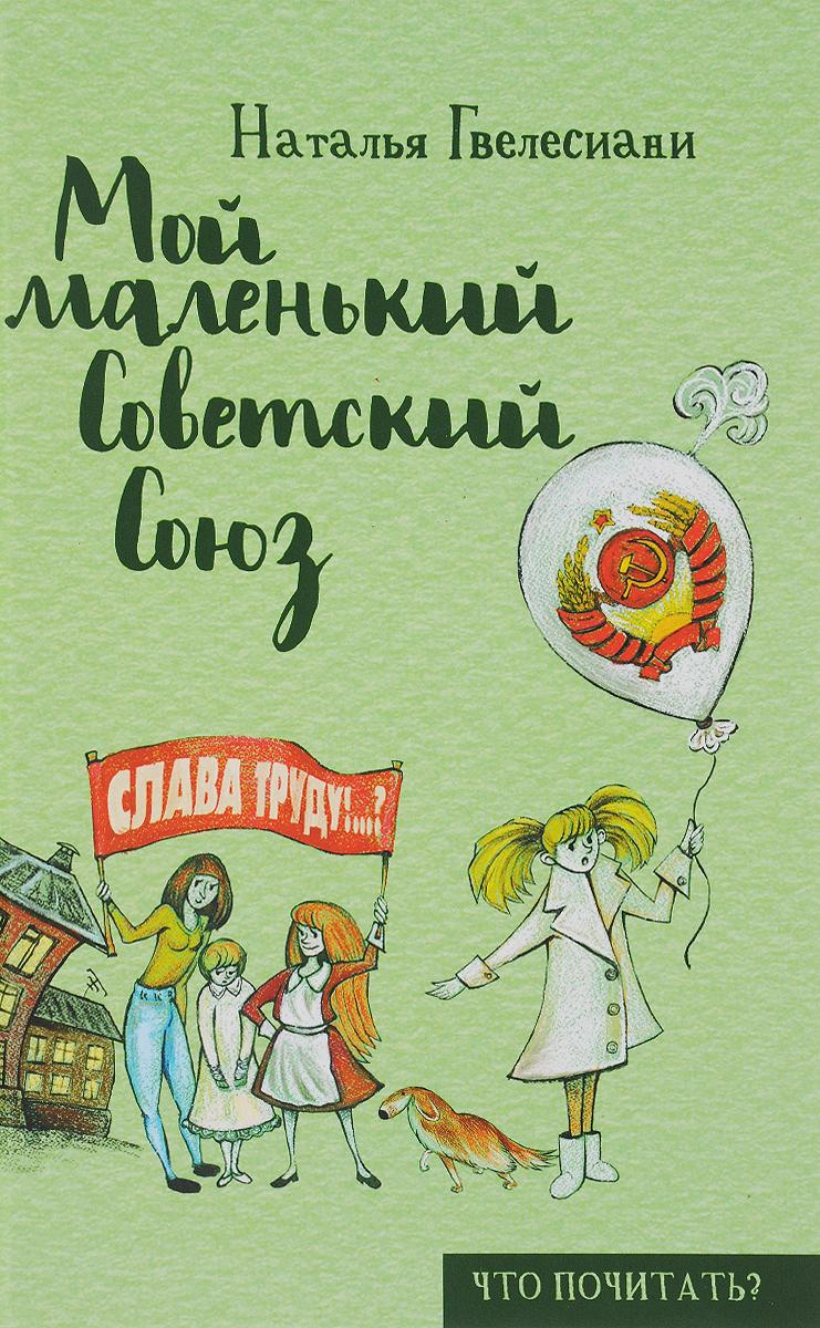 Наталья Гвелесиани Мой маленький Советский Союз валентин дикуль упражнения для позвоночника для тех кто в пути