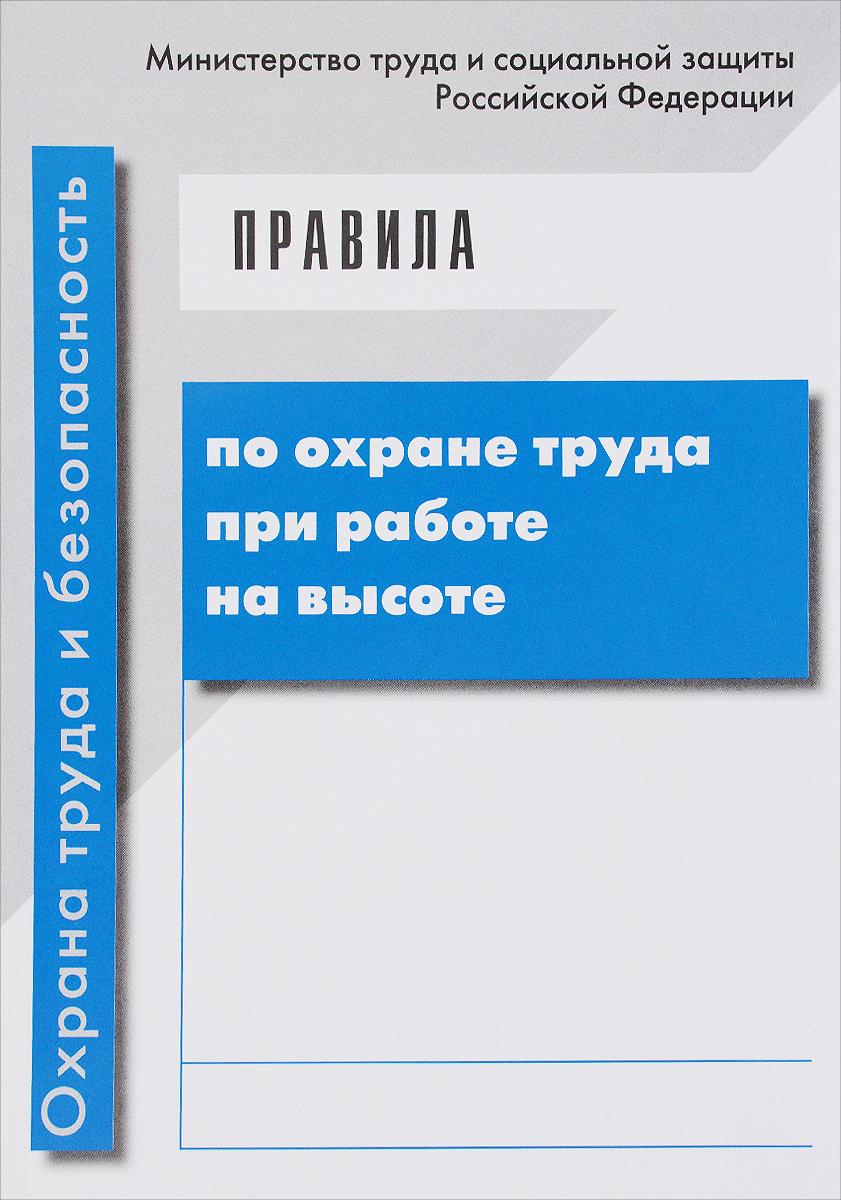 Zakazat.ru Правила по охране труда при работе на высоте