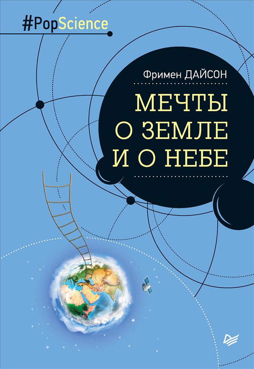Фримен Дайсон Мечты о Земле и о небе о кларе и роберте шуманах книгу