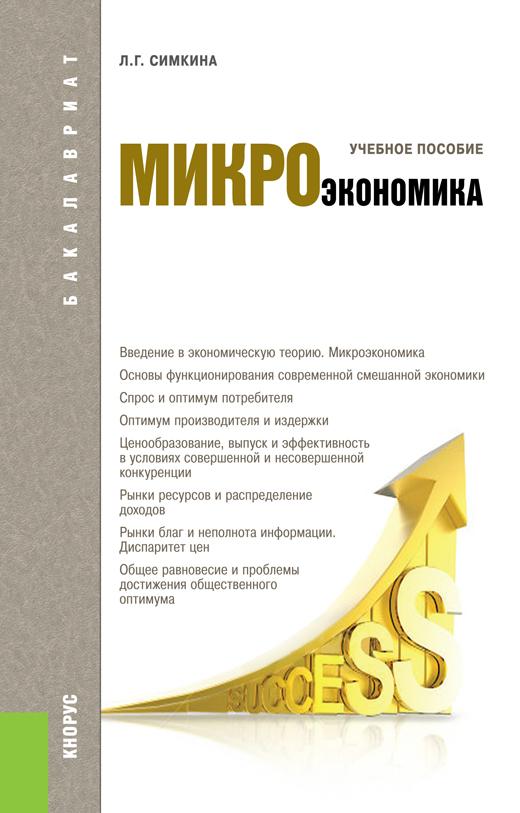 Zakazat.ru: Микроэкономика. Учебное пособие. Л. Г. Симкина