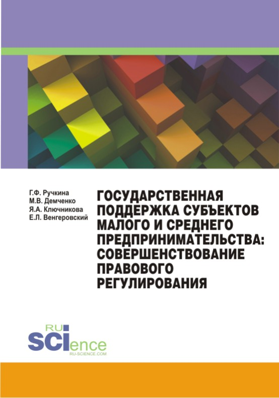 Государственная поддержка субъектов малого и среднего предпринимательства. Совершенствование правового регулирования. Монография