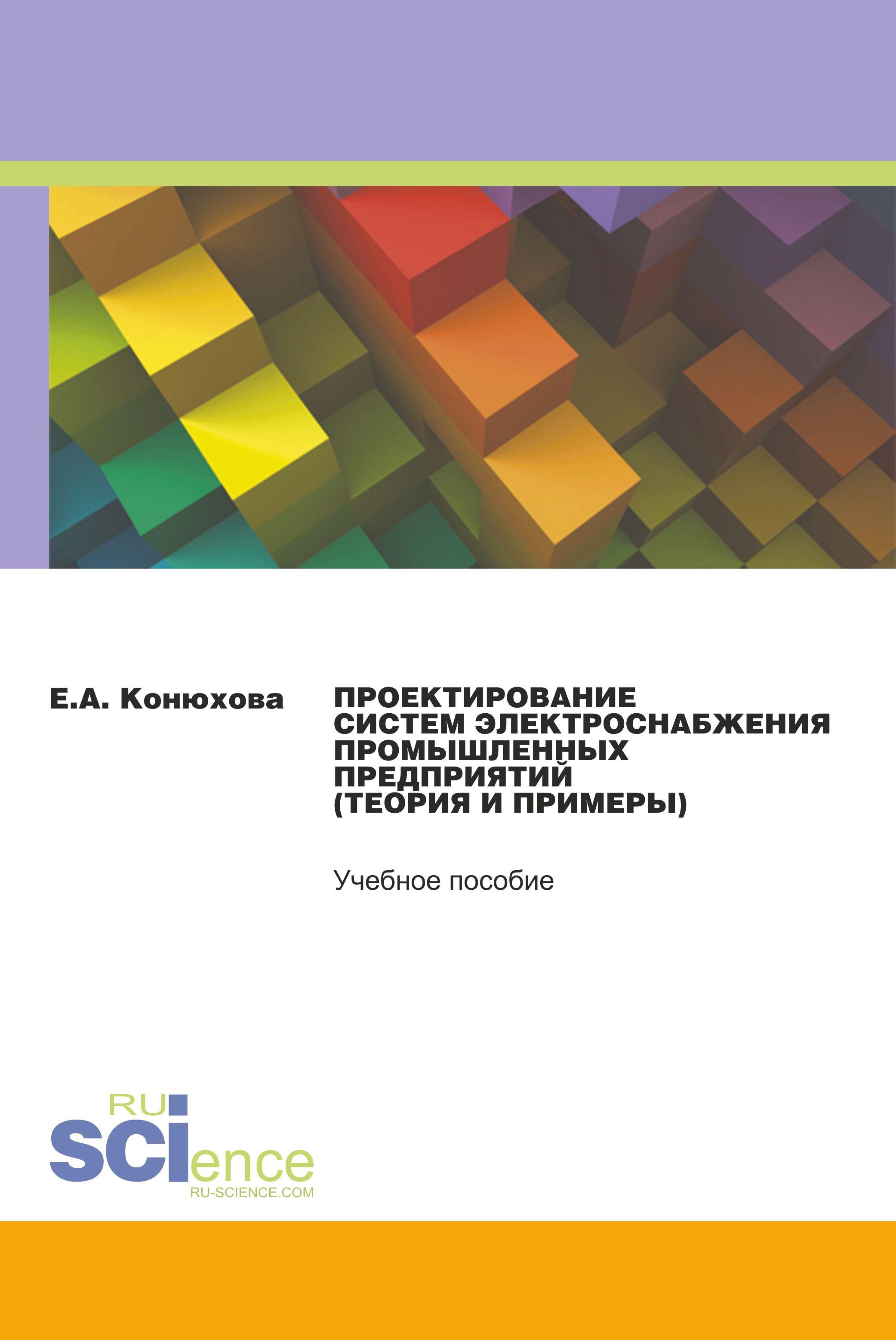 Проектирование систем электроснабжения промышленных предприятий (теория и примеры). Учебное пособие