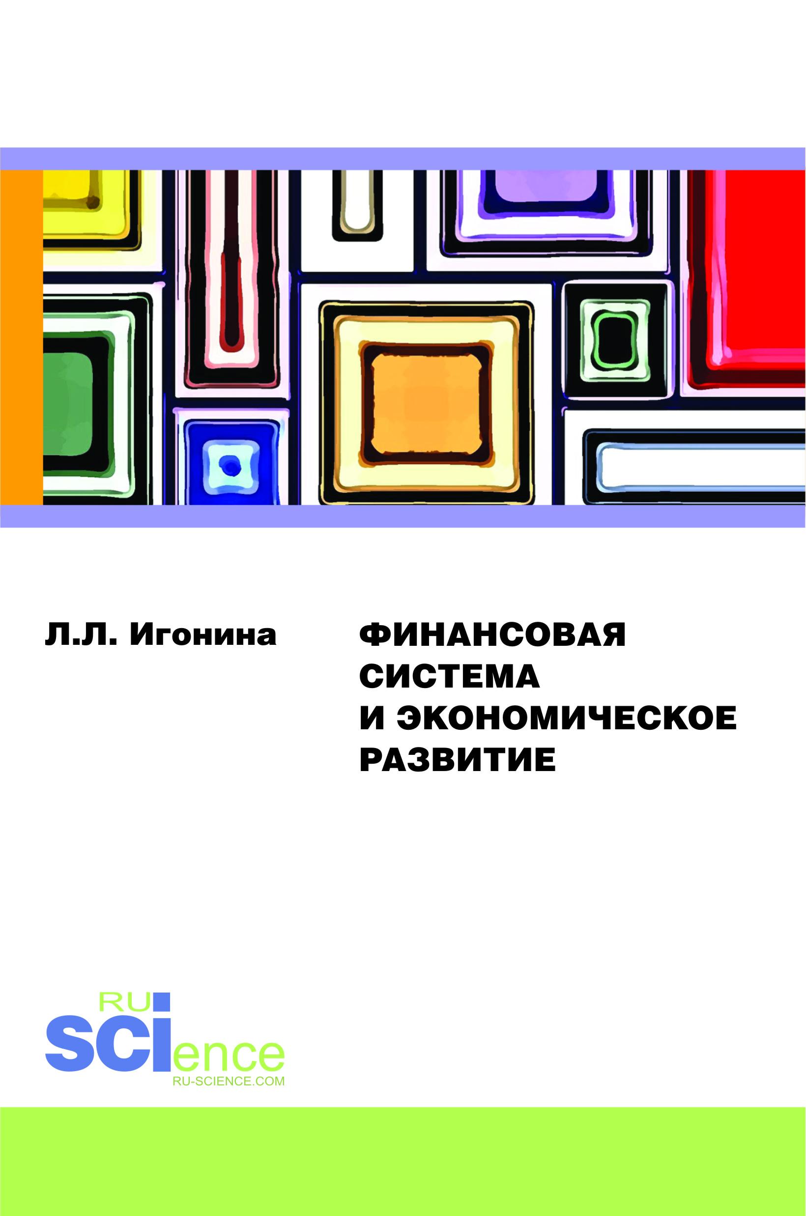 Финансовая система и экономическое развитие. Монография