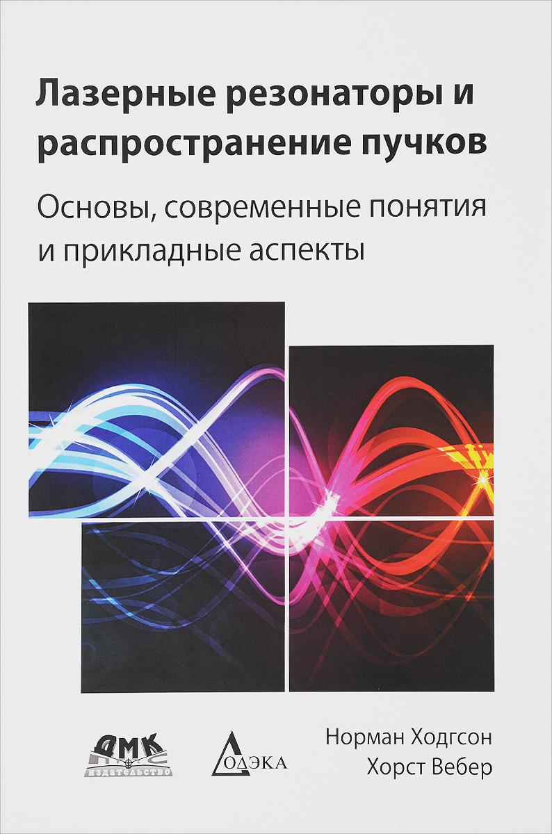 Норман Ходгсон, Хорст Вебер Лазерные резонаторы и распространение пучков. Основы, современные понятия и прикладные аспекты пав резонаторы smd в харькове