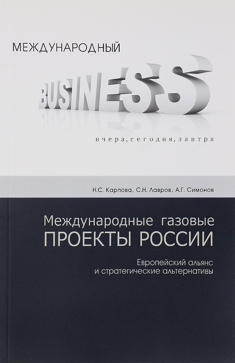Международные газовые проекты России. Европейский альянс и стратегические альтернативы