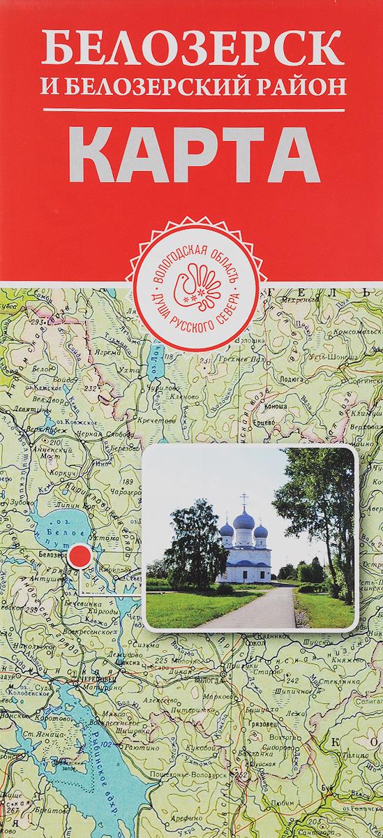 Белозерск и белозерский район. Карта мытищи план города карта окрестностей