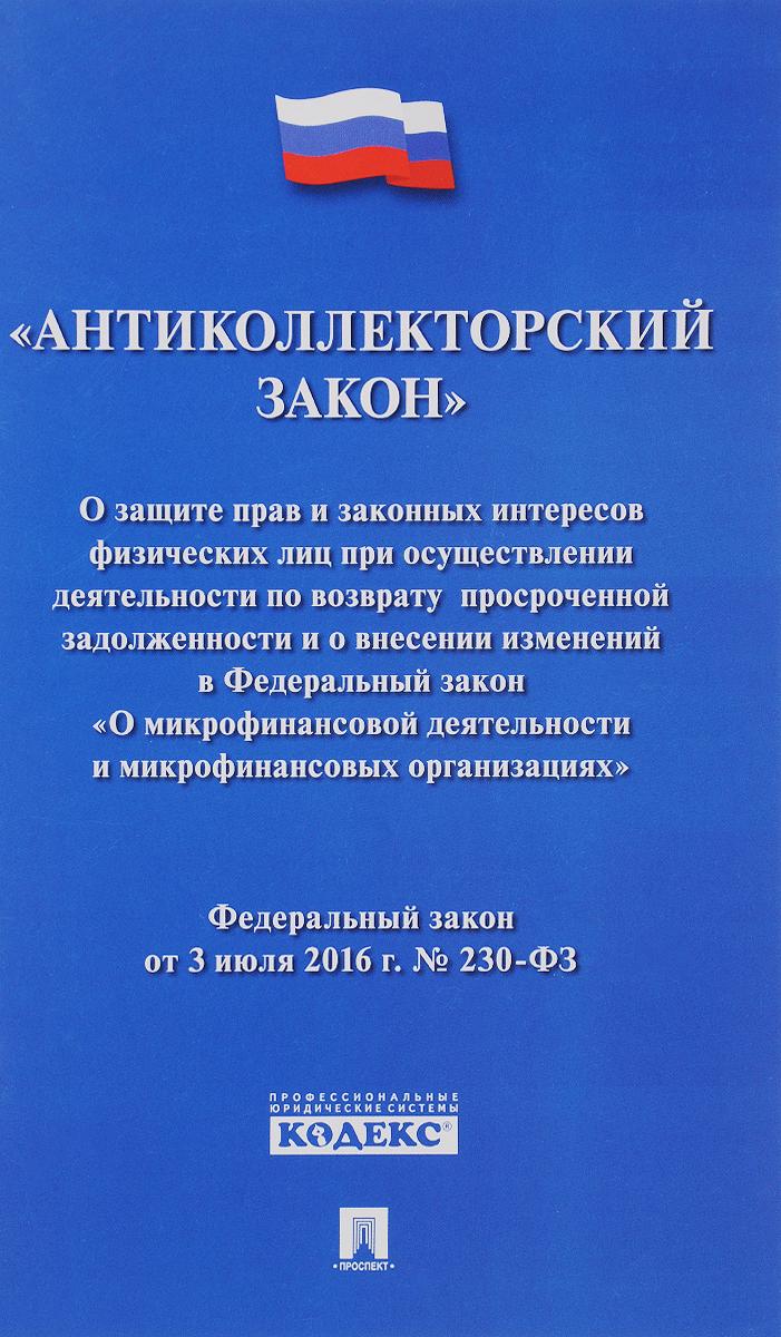Антиколлекторский закон № 230-ФЗ дегтярева т ред федеральный закон о полиции кодекс поведения полицейского