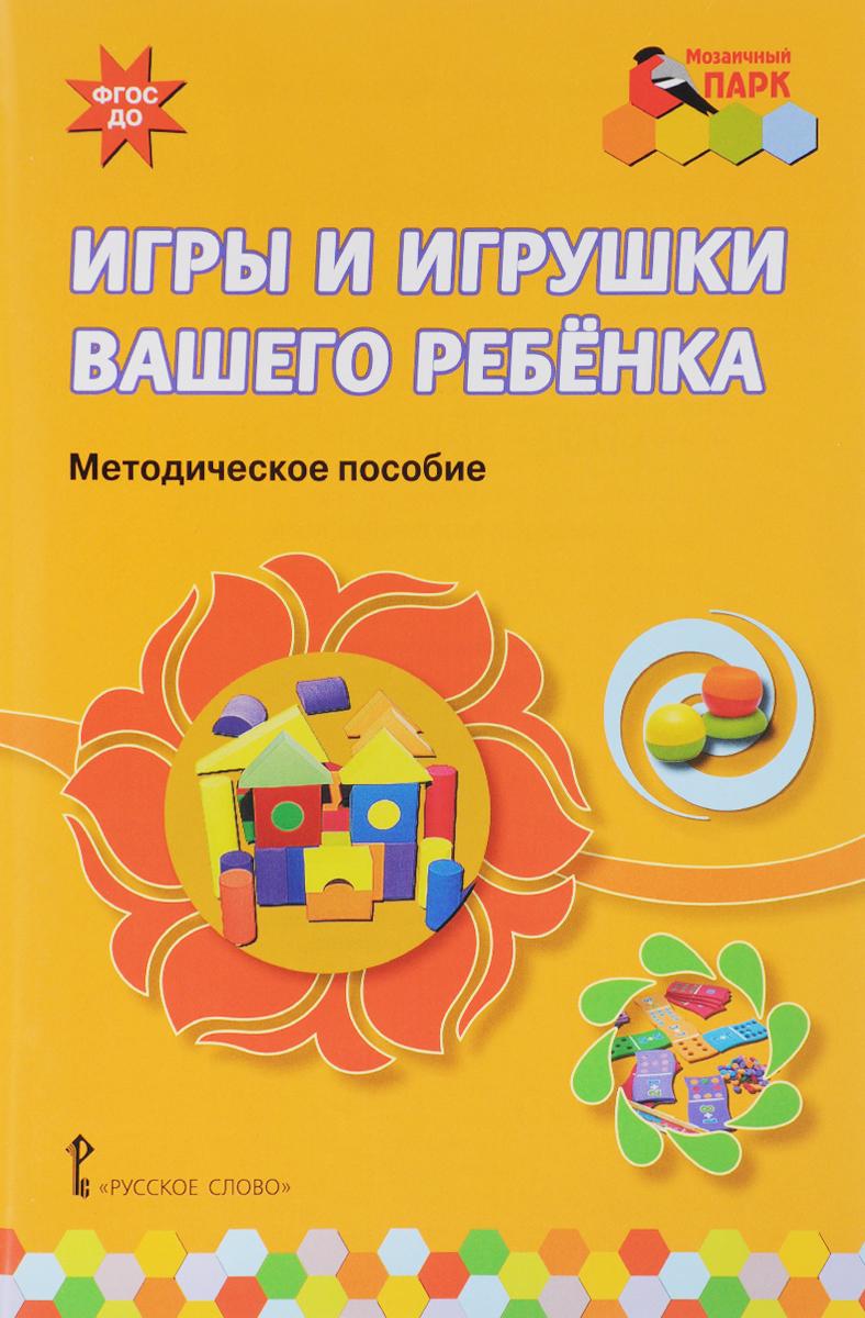 Игры и игрушки вашего ребенка. Методическое пособие