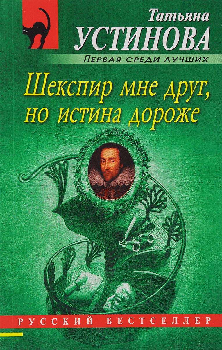 Татьяна Устинова. Шекспир мне друг, но истина дороже. Т. Устинова