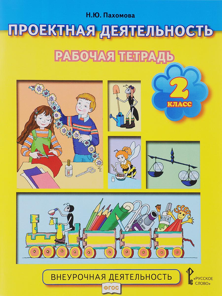 Н. Ю. Пахомова Проектная деятельность. 2 класс. Рабочая тетрадь