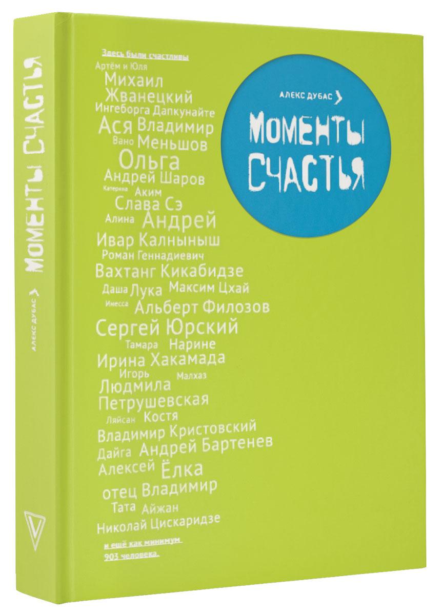Алекс Дубас Моменты счастья ISBN: 978-5-17-093751-6 владимир козлов седьмоенебо маршрут счастья