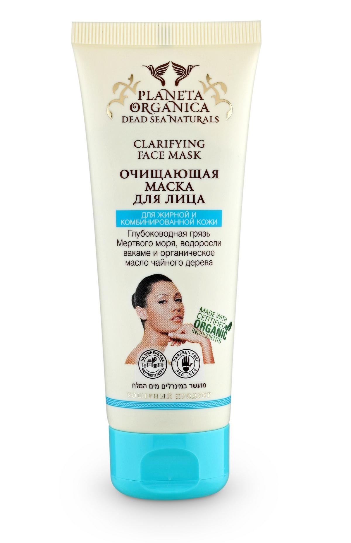 цена на Planeta organica Dead sea naturals, Маска для лица очищающая, 75 мл