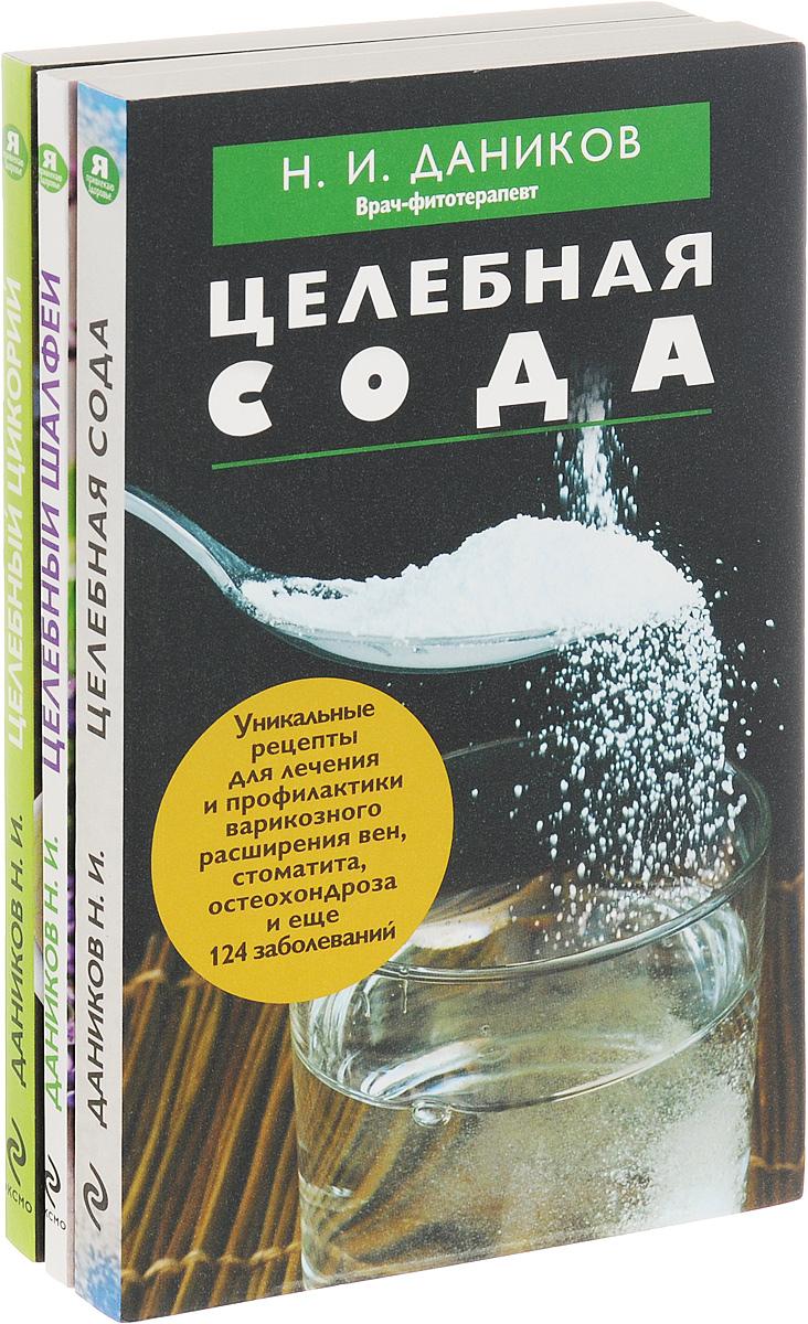купить Николай Даников Эффективные народные средства лечения (комплект из 3 книг) по цене 279 рублей