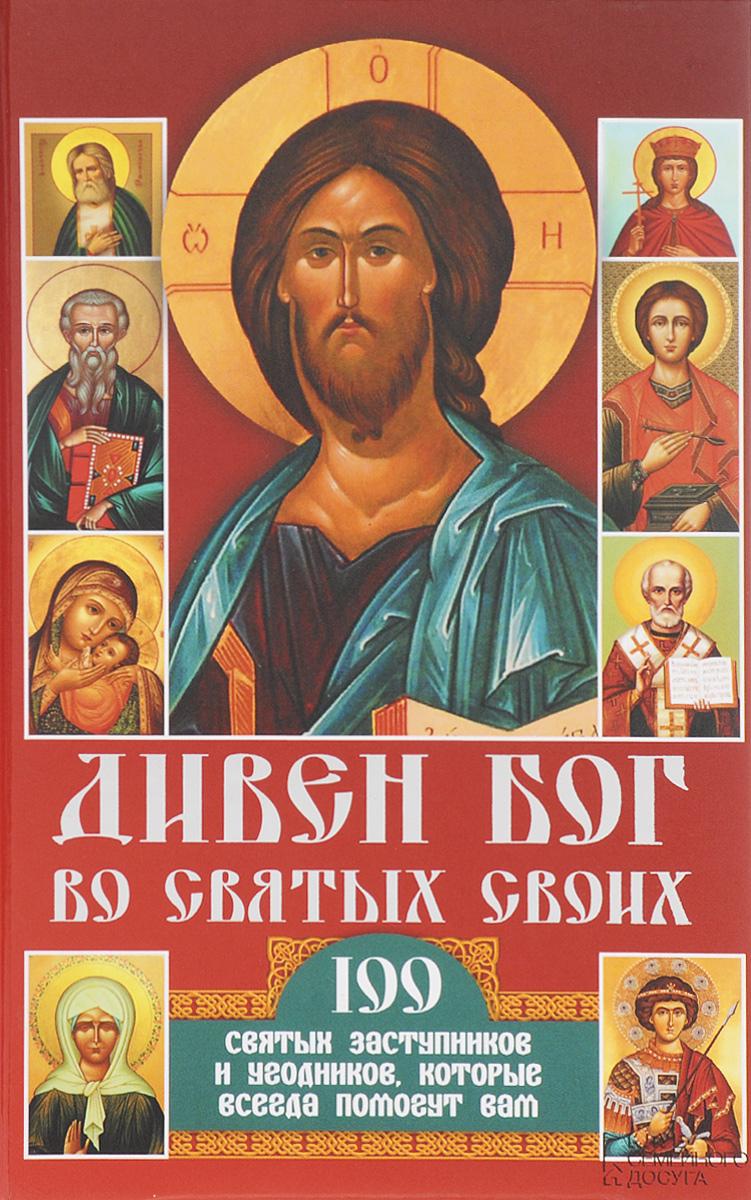 Дивен Бог во святых своих. 100 святых заступников и угодников, которые всегда помогут вам