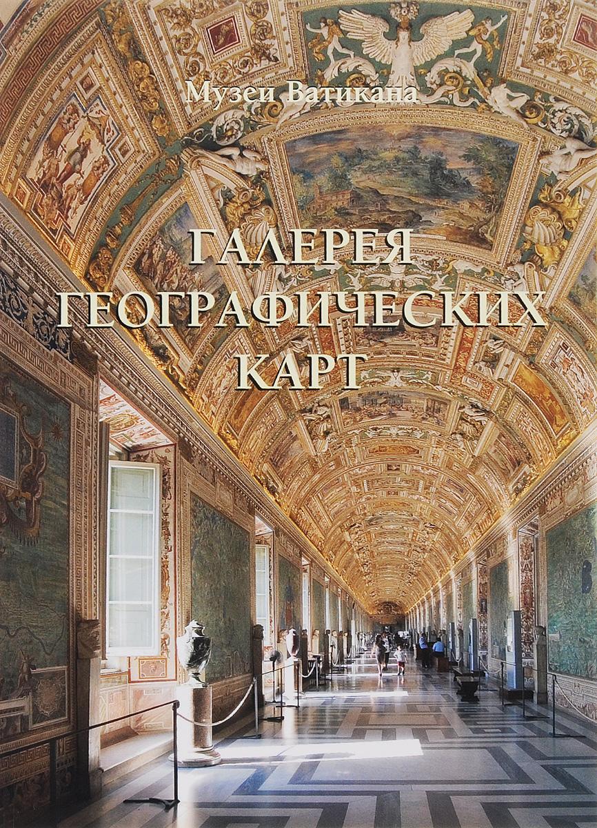 Музеи Ватикана. Галерея географических карт билет в третьяковскую галерею