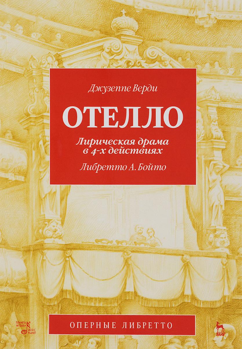 Джузеппе Верди Отелло. Лирическая драма в 4 действиях. Либретто Арриго Бойто концерт джузеппе верди известный и неизвестный