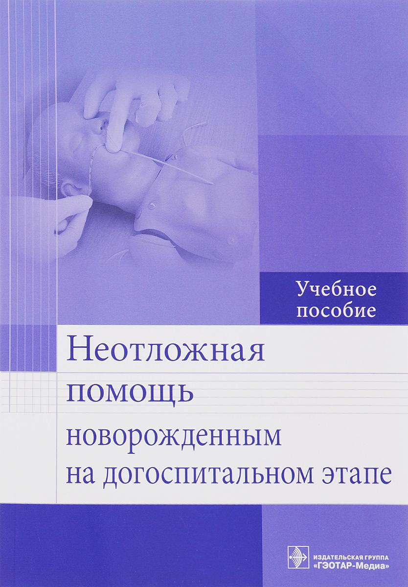 Неотложная помощь новорожденным на догоспитальном этапе. Учебное пособие