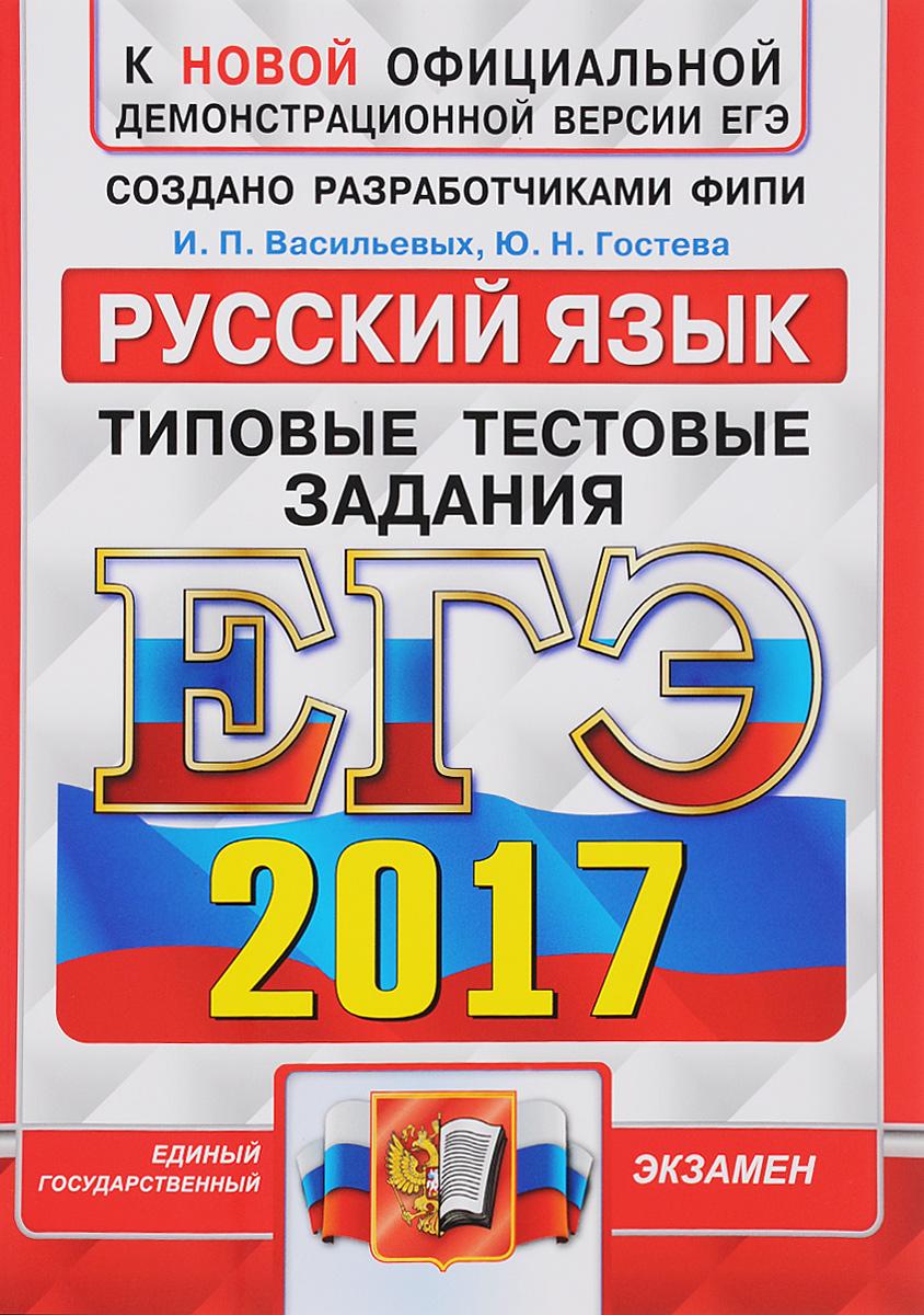 И. П. Васильевых, Ю. Н. Гостева ЕГЭ 2017. Русский язык. Типовые тестовые задания