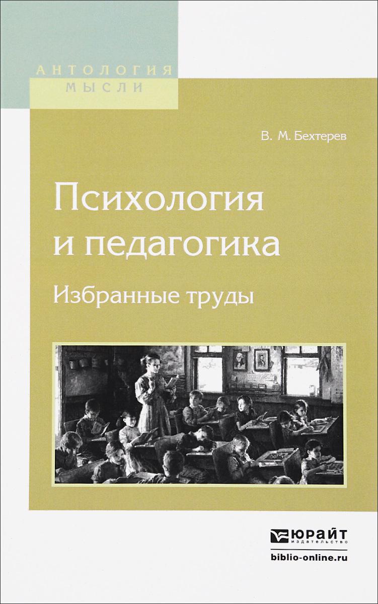 В.М. Бехтерев Психология и педагогика. Избранные труды в э вацуро в э вацуро избранные труды