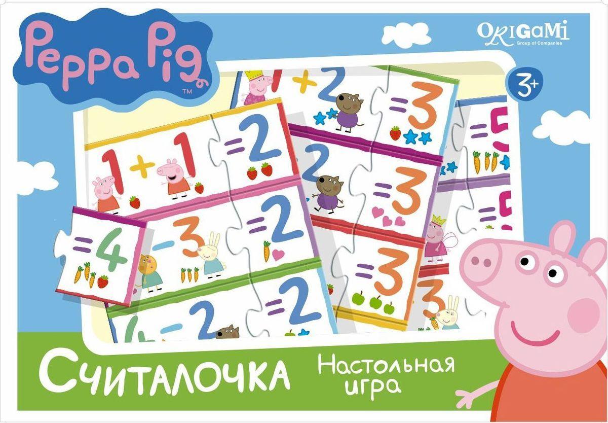 Оригами Обучающая игра Считалочка 01574 оригами обучающая игра 3 в 1 для девочек