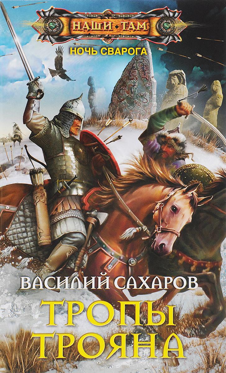 Василий Сахаров Тропы Трояна сокол купить киев птица пустельга