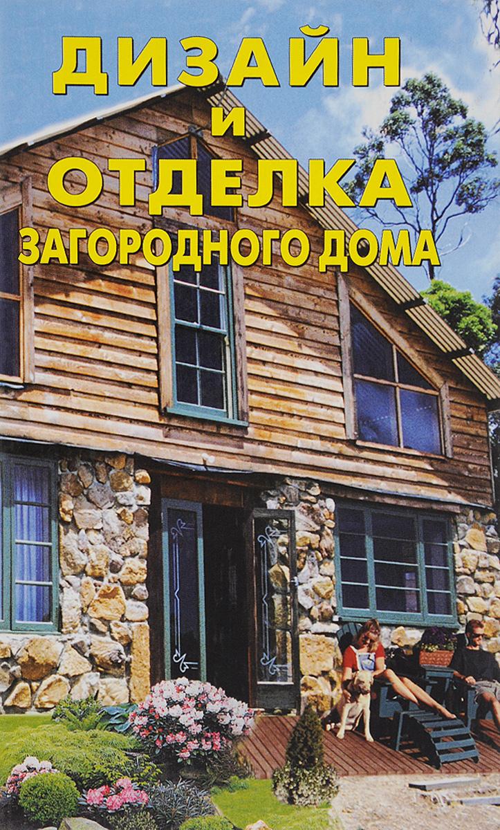 О. В. Михеенко, В. В. Матвеева, Ю. В. Рычкова Дизайн и отделка загородного дома