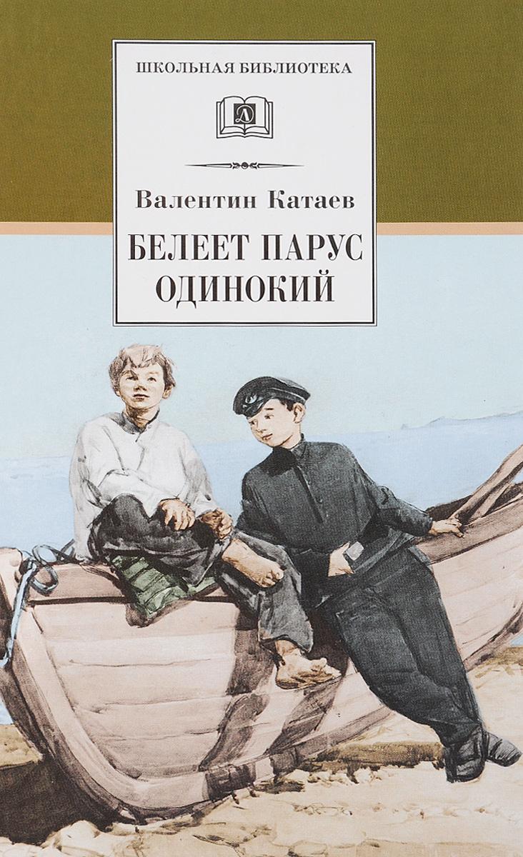 Валентин Катаев Белеет парус одинокий прихожая парус