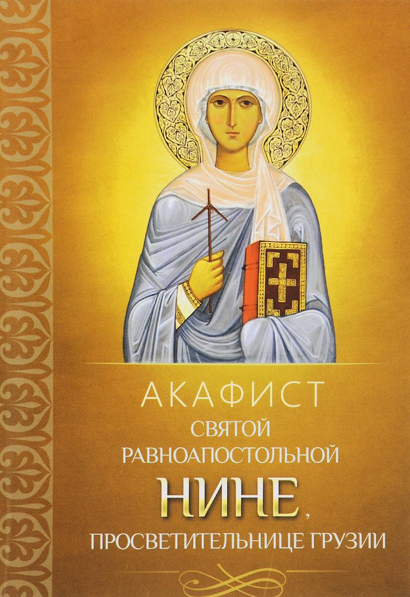 Акафист святой равноапостольной Нине, просветительнице Грузии как машину в грузии