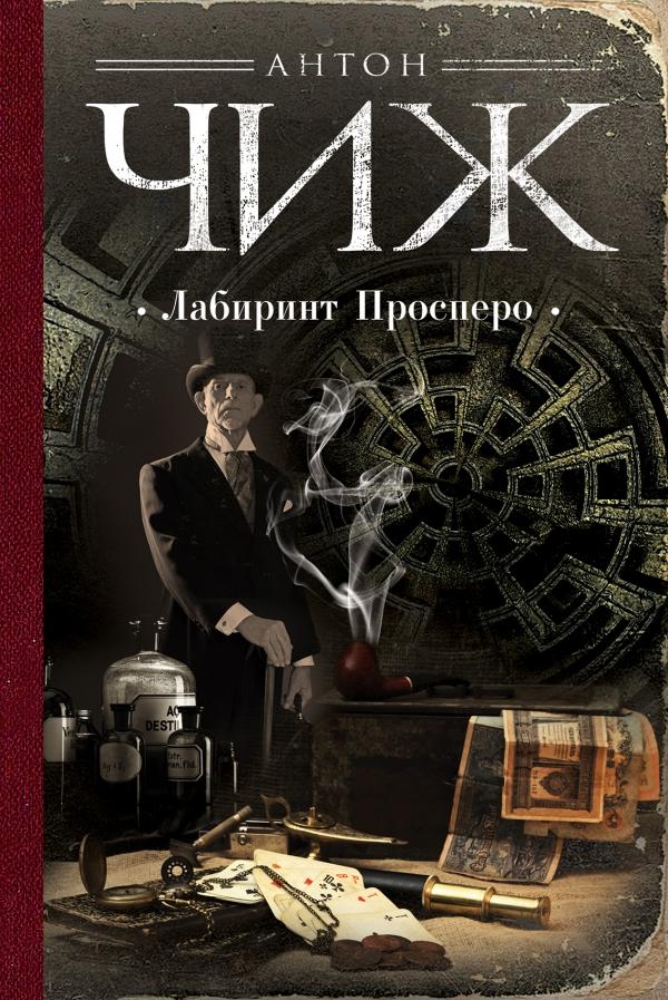 Антон Чиж Лабиринт Просперо купить сожжение просперо